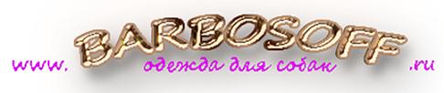 Логотип интернет магазина одежды для собак Barbosoff